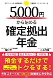 5,000円から始める確定拠出年金