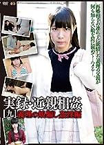 実録・近親相姦[九] [DVD]