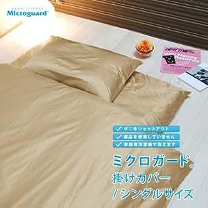 昭和西川 ミクロガード ダニ防止 掛け布団カバー シングル クリーム