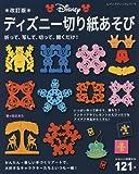 改訂版 ディズニー切り紙あそび (レディブティックシリーズno.4184)