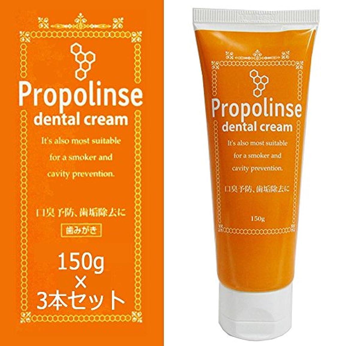 ご予約とげのある報酬プロポリンス デンタルクリーム(歯みがき) 150g×3個セット