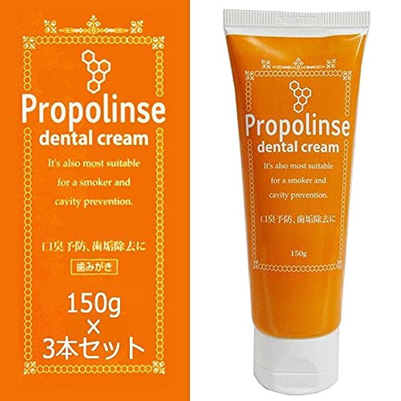 ビット繰り返した姿を消すプロポリンス デンタルクリーム(歯みがき) 150g×3個セット