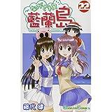 ながされて藍蘭島(22) (ガンガンコミックス)