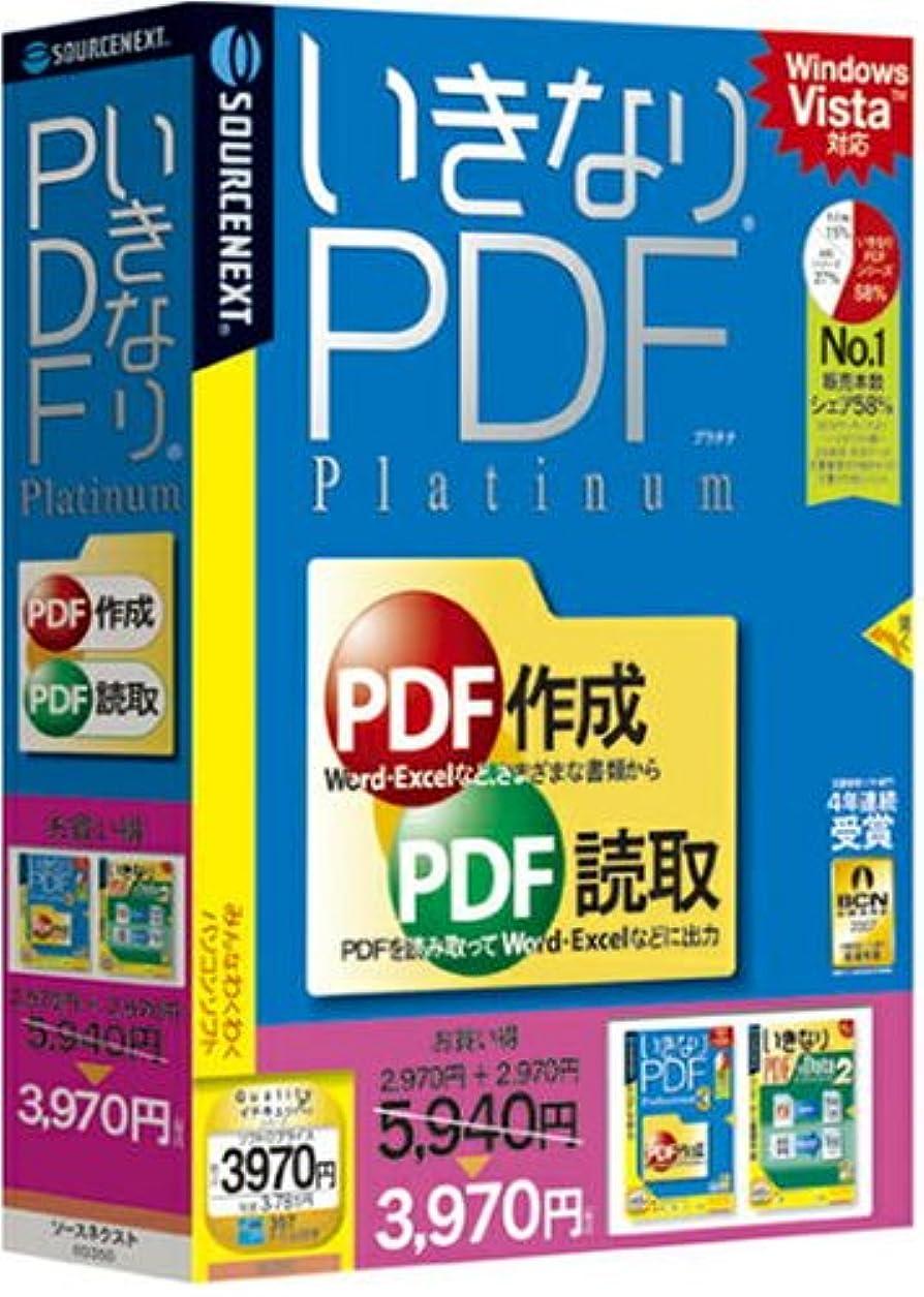 まっすぐエンジニア弱めるいきなりPDF Platinum (説明扉付厚型スリムパッケージ版)