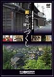 北國総研のふるさと講座 新金沢町づくし(DVD) (<DVD>)