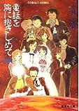 童話を胸に抱きしめて・FINAL (集英社文庫―コバルトシリーズ)