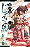 幻仔譚じゃのめ 1 (少年チャンピオン・コミックス)