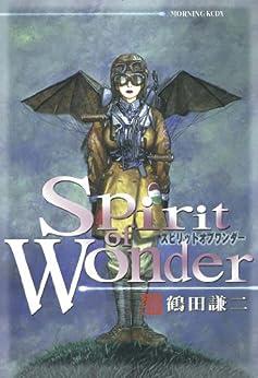 [鶴田謙二]のSpirit of Wonder (アフタヌーンコミックス)