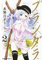 プランダラ (2) (カドカワコミックス・エース)