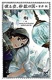 凍る空、砂鉱の国 1 (プリンセス・コミックス)
