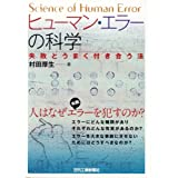 ヒューマン・エラーの科学―失敗とうまく付き合う法