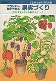 プランター・鉢でできる果実づくり―新鮮果実49種の栽培テクニック