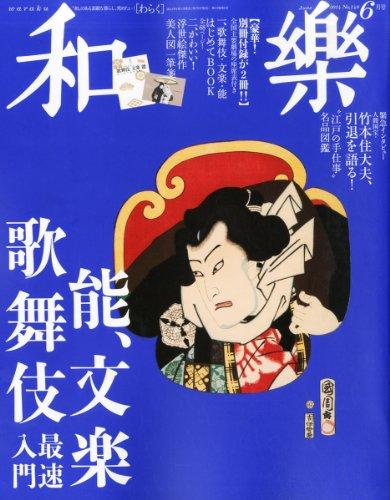 和樂 2014年 06月号 [雑誌]の詳細を見る