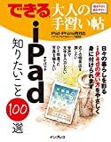 できる 大人の手習い帖 iPad 知りたいこと100選 できるシリーズ