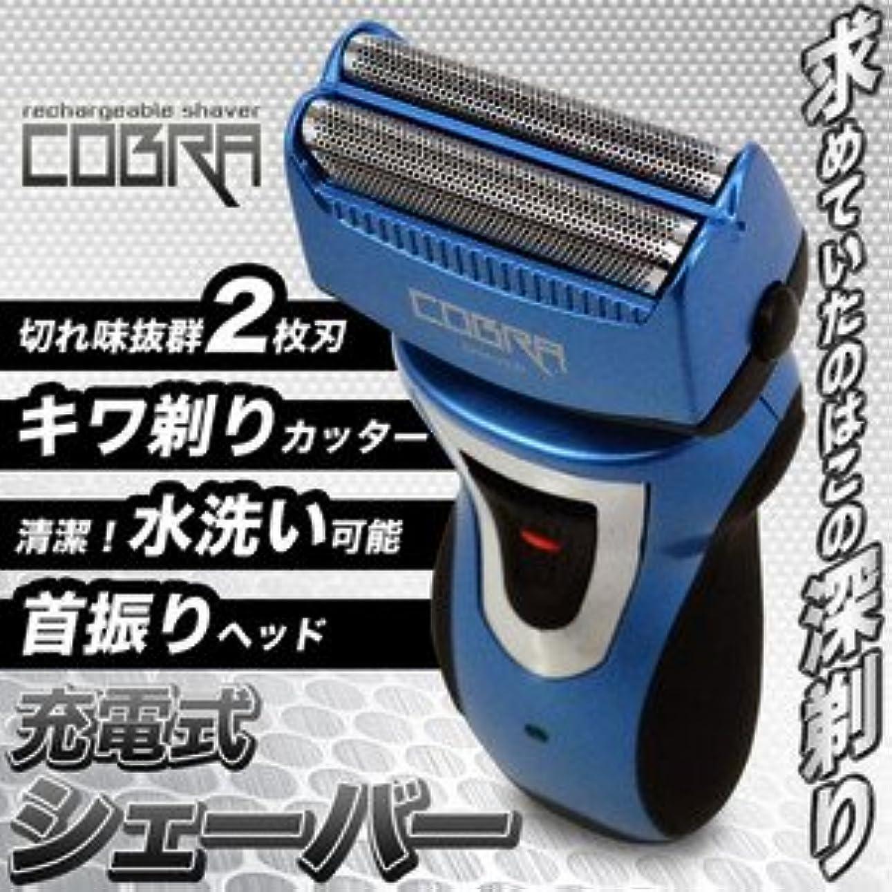 王女咳ロール★限定商品!◆髭剃り/シェーバー◆充電式/コブラ◆RQ-720青