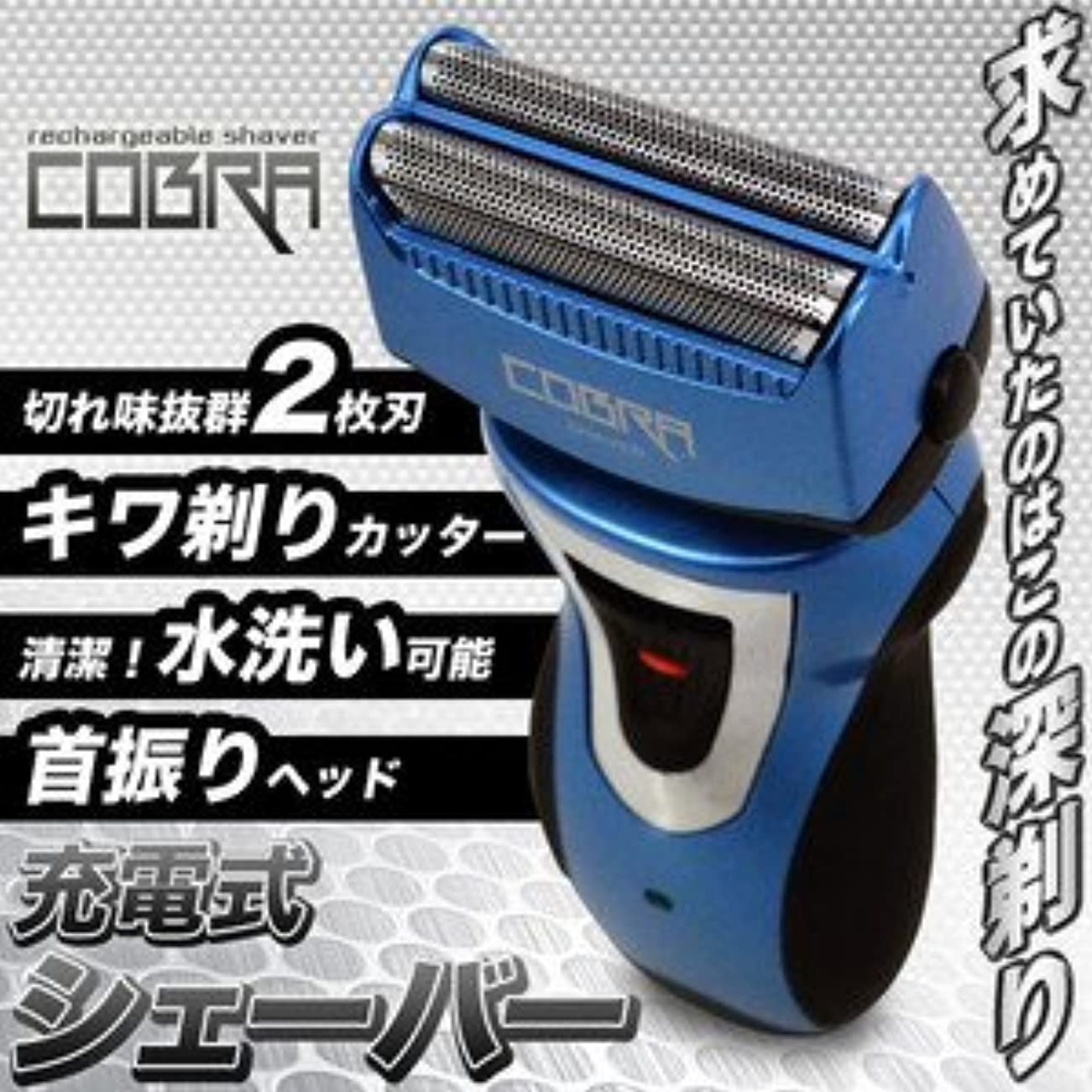 解釈的開梱加速度★限定商品!◆髭剃り/シェーバー◆充電式/コブラ◆RQ-720青