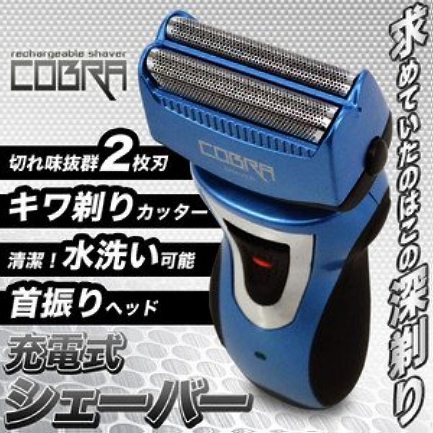 と闘う鉛ホームレス★限定商品!◆髭剃り/シェーバー◆充電式/コブラ◆RQ-720青