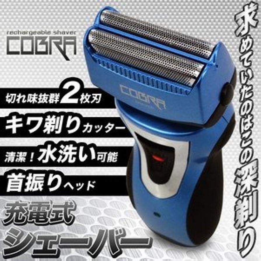 ★限定商品!◆髭剃り/シェーバー◆充電式/コブラ◆RQ-720青