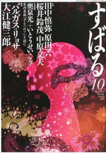 すばる 2011年 10月号 [雑誌]