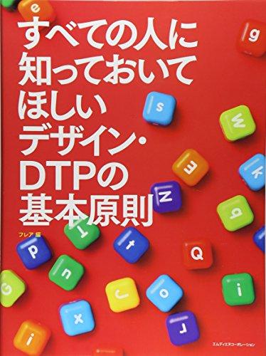 すべての人に知っておいてほしい デザイン・DTPの基本原則の詳細を見る