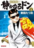 新装版 静かなるドン 第1巻 (マンサンコミックス)