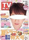 週刊TVガイド(関東版) 2015年7月3日号 [雑誌]