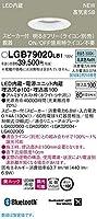 パナソニック スピーカー付ダウンライト LGB79020LB1