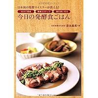 日本初の発酵マイスターが教える!  今日の発酵食ごはん ~10分で完成 簡単3ステップ 麹を使い切る~