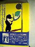 ワトスン博士の未発表手記によるシャーロック・ホームズ氏の素敵な昌険 (1975年)
