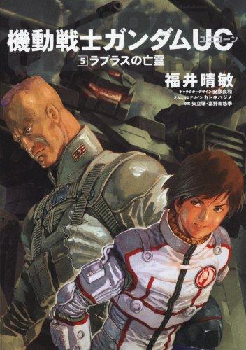 機動戦士ガンダムUC (5)    ラプラスの亡霊 (角川コミックス・エース (KCA189-6))の詳細を見る