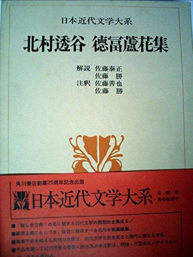 日本近代文学大系〈9〉北村透谷,徳富蘆花集 (1972年)
