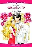 情熱の赤いバラ (ハーモニィコミックス)