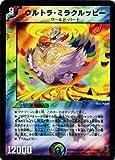 【デュエルマスターズ】ウルトラ・ミラクルッピーDM27+1-2D/3D/Y6