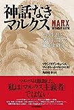 神話なきマルクス その生涯と著作に関する編年史研究