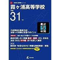 霞ヶ浦高等学校 平成31年度用 【過去5年分収録】 (高校別入試問題シリーズE3)