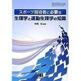 スポーツ指導者に必要な生理学と運動生理学の知識 (体育・スポーツ・健康科学テキストブックシリーズ)