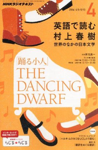NHK ラジオ 英語で読む村上春樹 2014年 04月号 [雑誌]の詳細を見る
