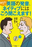 あなたの英語の発音、ネイティブにはこう聞こえます!―CD付