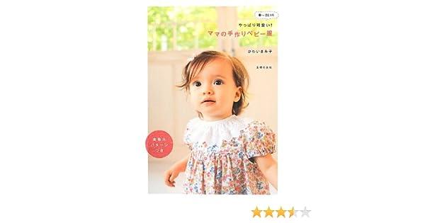 33a3fd17760dae やっぱり可愛い! ママの手作りベビー服―0-24カ月 実物大パターンつき | かわい きみ子 |本 | 通販 | Amazon