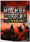 モスクワ トゥー ベルリン ~ドイツ軍最後の戦い~