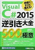 現場ですぐに使える! VisualC#2015逆引き大全500の極意