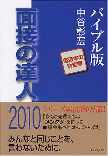 面接の達人2010 バイブル版 (MENTATSU 1)の詳細を見る