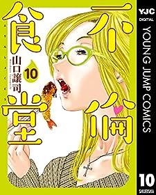 不倫食堂 10 (ヤングジャンプコミックスDIGITAL)