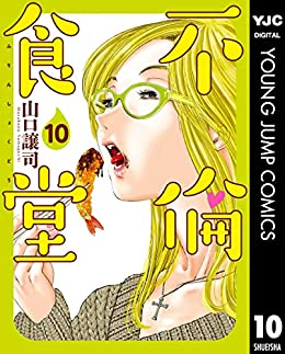不倫食堂 第01巻 [Furin Shokudo vol 01]