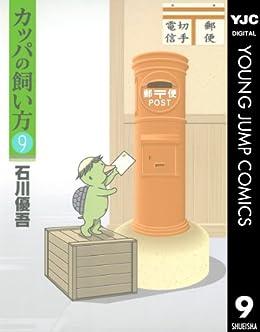 [石川優吾]のカッパの飼い方 9 (ヤングジャンプコミックスDIGITAL)