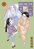 拝み屋横丁顛末記 15巻 (IDコミックス ZERO-SUMコミックス)
