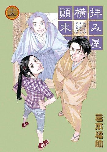 拝み屋横丁顛末記 15巻 (IDコミックス ZERO-SUMコミックス)の詳細を見る
