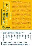 サムネイル:猪熊純・成瀬友梨の責任編集による書籍『シェア空間の設計手法』