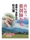 山に登った薬剤師たち 過疎化・高齢化の処方箋 (朝日新聞デジタルSELECT)