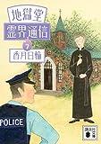 地獄堂霊界通信(7) (講談社文庫)